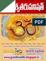 Shwethashwathara Upanishath