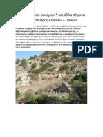 Ερειπωμένοι οικισμοί στο Όρος Αιγάλεω - Ποικίλο (β)