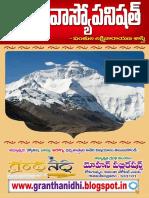 Isavasya Upanishath