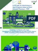 Нове методе пречишћавања отпадних вода за Београд и РС,БиХ .pdf