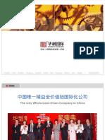 华制国际公司介绍PPT-