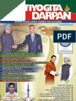 book year pratiyogita 2014 darpan