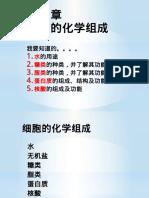 chp1 Biology 细胞的化学组成.pptx