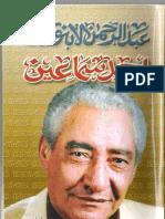 عبد الرحمن الابنودي - احمد سماعين