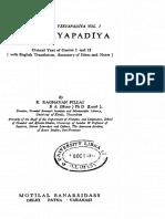 Shri Vakyapadiya Brahma Kand and Vakya Kand