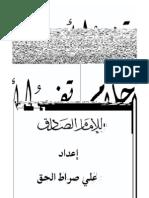 tafsir-ahlam-sadeq
