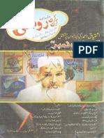 Kiran Kiran Roshani, Jan-Feb 2016.pdf
