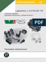 scoda-ssp.ru_SSP_083_Бензиновый_двигатель_1,4_л_132_кВт_TSI_с_двойным_наддувом.pdf