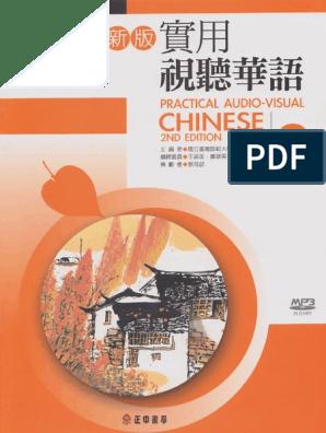 新版實用 視聽華語第2冊 OCR 150dpi pdf