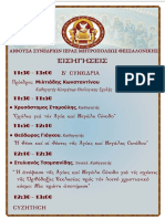 Επιστημονική Ημερίδα (Οικουμενιστική) για την Αγία και Mεγάλη Σύνοδο με τη συμμετοχή της ΙΜΘ.pdf
