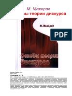 Makarov.Osnovy Teorii Diskursa