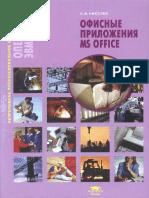 Киселев С.В. - Оператор ЭВМ. Офисные Приложения MS Office (Непрерывное Профессиональное Образование) - 2011