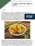 சாம்பார் நல்லதா_ மருத்துவம் குறிப்பிடும் சத்துக்கள், எச்சரிக்கைகள்! #HealthTips _ Advantages and disadvantages of sambar