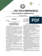 YA 299 (ΦΕΚ Β 57/2014)