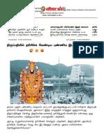 Spiritual_Places_to_visit_in_thirupathi__திருப்பதியில்_தரிசிக்க_வேண்டிய_புண்ணிய_இடங்கள்!(1)