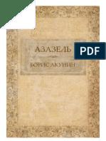 Азазель by Boris Akunin