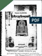 gauranga_virudavali.pdf