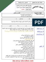 sciences2lp-modakirat