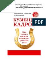 _Андрей Парабеллум, Кузница Кадров