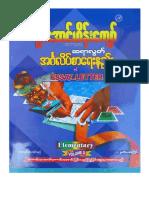 U-Aung-Hein-Kyaw-1
