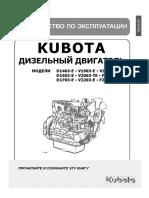 Kubota 03e Series Manual Rus
