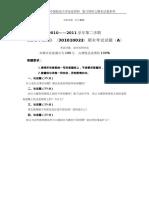 法理学原理10-11期末试卷(无参考答案)