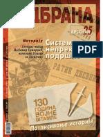 080 Odbrana.pdf
