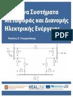 Συγχρονα Συστηματα Μεταφορας Και Διανομης η.ε. Γεωργιλακης