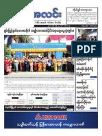 Myanma Alinn Daily_ 24 April  2017 Newpapers.pdf