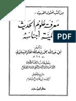معرفة علوم الحديث.pdf