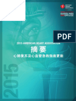 2015 AHA Guidelines Highlights Chinese Simplified (1)