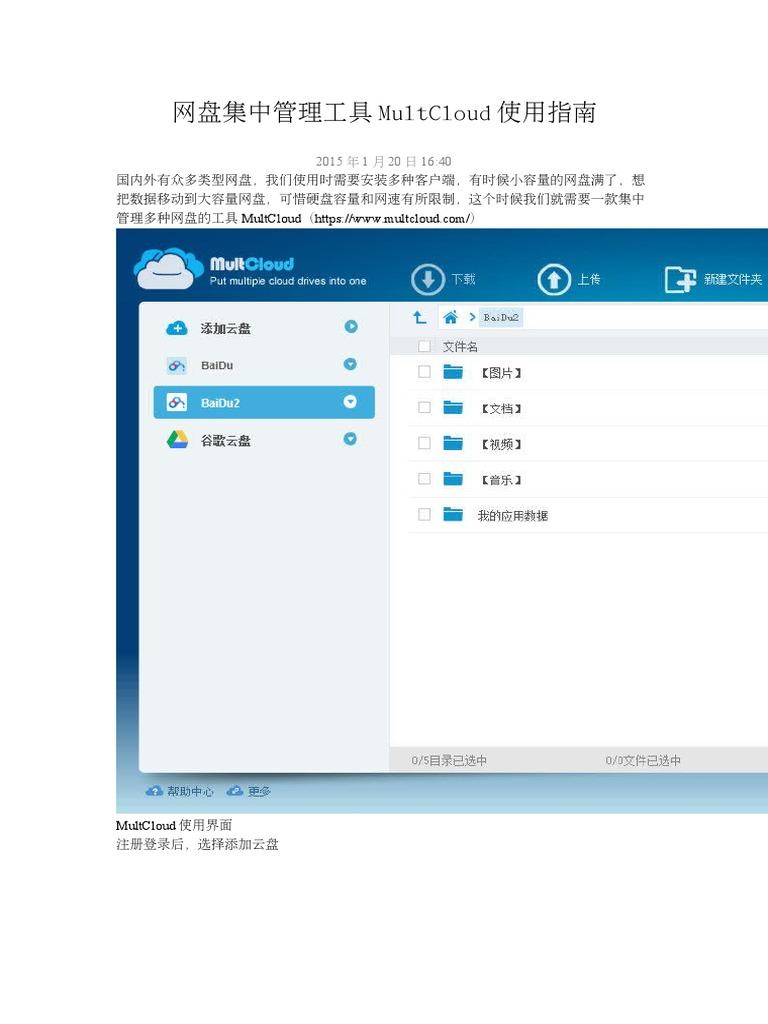 网盘集中管理工具MultCloud使用指南
