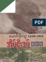 LMA)ေမာင္မိုးသူ-Exodus.pdf