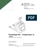 LPE240_ru (1)