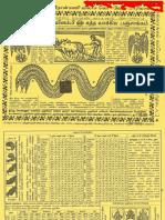 வாக்கிய பஞ்சாங்கம் 2017-2018