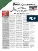 Παρεμβάσεις στην εκπαίδευση, τ. 4 (Eφημερίδα Παρεμβάσεων ΔΕ Θεσ/νίκης)