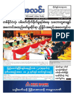 Myanma Alinn Daily_ 25 April  2017 Newpapers.pdf
