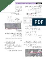 -تصحيح-البكالوريا-2016sm-pdf.pdf