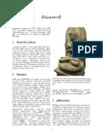 சிங்காசாரி.pdf