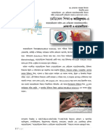 BIOMEDICAL SCIENCE EDUCATION AND MEDICAL CURRICULUM