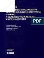 Клавьен П. - Атлас Хирургии Верхних Отделов ЖКТ 2009
