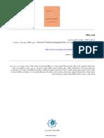 The_Bactrian_Inscription_of_Rabatak_in_P.pdf