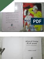 அப்புசாமி செய்த கிட்னி தானம்.pdf