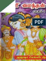 காவிரி மைந்தன் 1.pdf