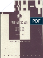 祖宗之法:北宋前期政治述略(邓小南).pdf