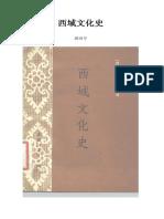 《西域文化史》羽田亨_著