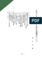 Jor052!2!175荒川正晴:唐朝在中亚的交通经营