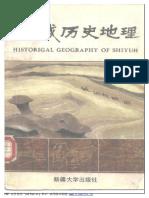 西域历史地理.pdf