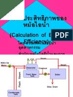 Calculation of Boiler Efficiency
