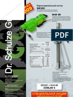 Pb 2009 Dk32c 01 Drill40 Ru